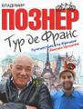 Книга Тур де Франс. Путешествие по Франции с Иваном Ургантом
