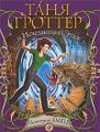 Книга Таня Гроттер и Исчезающий Этаж
