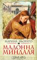 Книга Мадонна миндаля