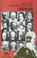 Книга: Антология гуманной педагогики Френе