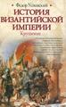 Книга История Византийской империи. Крушение