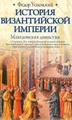 Книга История Византийской империи. Македонская династия
