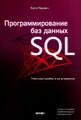 Книга: Программирование баз данных SQL. Типичные ошибки и их устранение