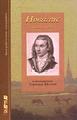 Книга Новалис