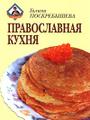Книга Православная кухня