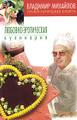 Книга Любовно-эротическая кулинария