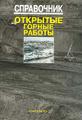 Книга Открытые горные работы. Справочник