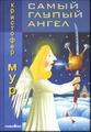 Книга Самый глупый ангел. Трогательная сказка о рождественском кошмаре