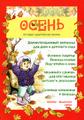 Книга Осень.  Демонстрационный материал для детского дома и сада.