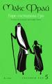 Книга Горе господина Гро. История, рассказанная сэром Кофой Йохом