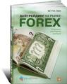 Т оберлехнер психология рынка forex