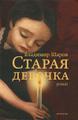 Книга Старая девочка