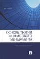 Книга Основы теории финансового менеджмента