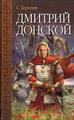 Книга Дмитрий Донской
