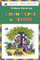 Книга Гном Хербе и Леший