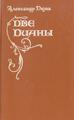 Книга Две Дианы