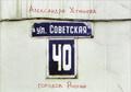 Книга Улица Советская