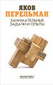 Книга Занимательные задачи и опыты