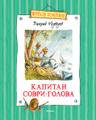 Книга Капитан Соври-Голова, или 36 и 9