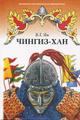Книга Чингиз-Хан