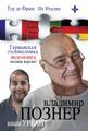 Книга Тур де Франс. Их Италия. Германская головоломка
