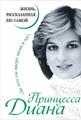 Книга Принцесса Диана. Жизнь, рассказанная ею самой