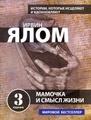 Книга Мамочка и смысл жизни