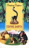 Обложка книги Гончие Бафута