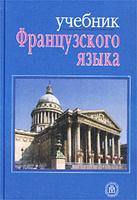 Учебник французского языка для II курса гуманитарных факультетов университетов
