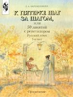 Ахременкова 7 Класс ГДЗ