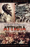 На картинке Аттила. Гунны