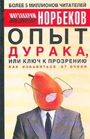 Норбеков)