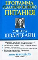 Купить книгу Программа сбалансированного питания доктора Шварцбайн