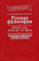 Русская философия xix начала xx века