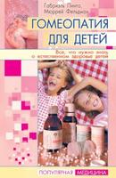 Гомеопатия для детей: Все, что нужно знать о естественном здоровье детей