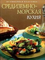 Средиземноморская кухня рецепты с