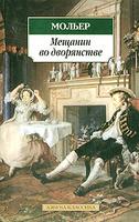 Обложка книги Мещанин во дворянстве