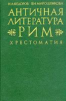 Обложка книги Античная литература. Рим. Хрестоматия