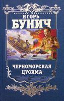 На картинке Черноморская Цусима