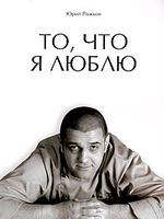 Купить книгу То, что я люблю