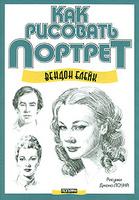 Обложка книги Как рисовать портрет