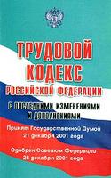 Федеральные законы и кодексы российской федерации рф