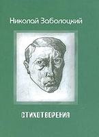 Николай Заболоцкий. Стихотворения. Издательство: Прогресс-Плеяда, 2004 г.
