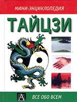 Обложка книги Тайцзи