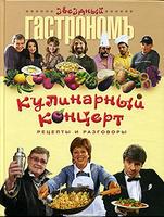 Купить книгу Кулинарный концерт, рецепты и разговоры