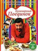 Купить книгу Кулинарный поединок. Лучшие кулинарные рецепты от звезд популярной программы