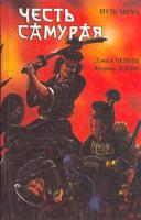 На картинке Честь самурая. Путь меча