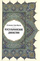 Обложка книги Мусульманские династии