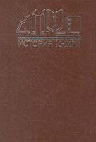 Обложка книги История книги