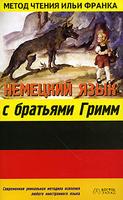 Обложка книги Немецкий язык с братьями Гримм / Grimms Marchen